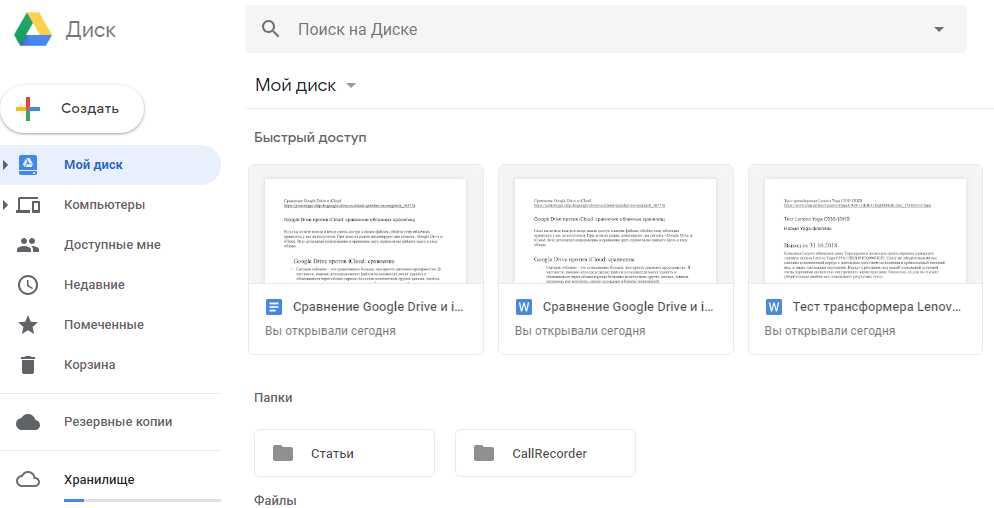 Google_drive_01