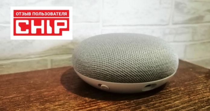 Отзыв пользователя: впечатления от умной колонки Google Home Mini