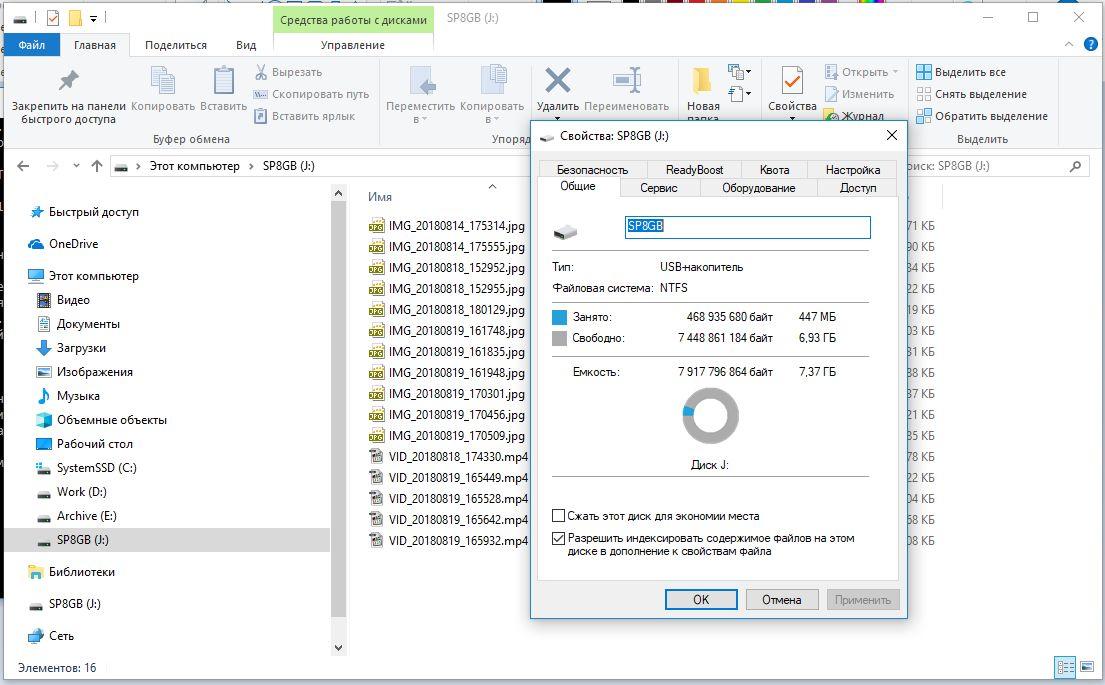 Как поменять файловую систему диска или флешки без форматирования
