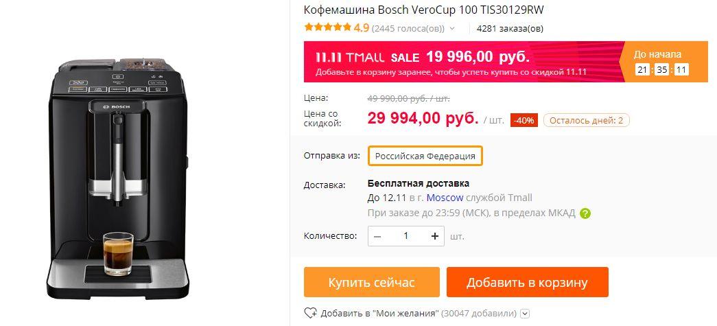 Распродажа 11.11: выгодная покупка или фейк? Проверяем цены