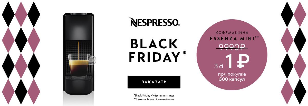 Nespresso раздает кофемашины за 1 рубль