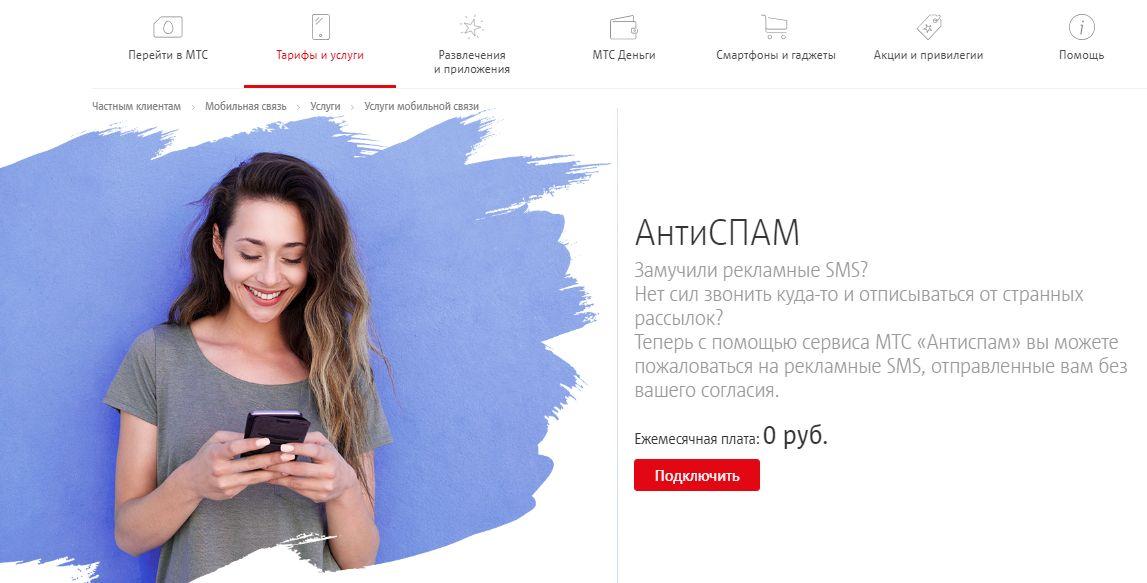 Как заблокировать спам-рассылку на iPhone и Android?