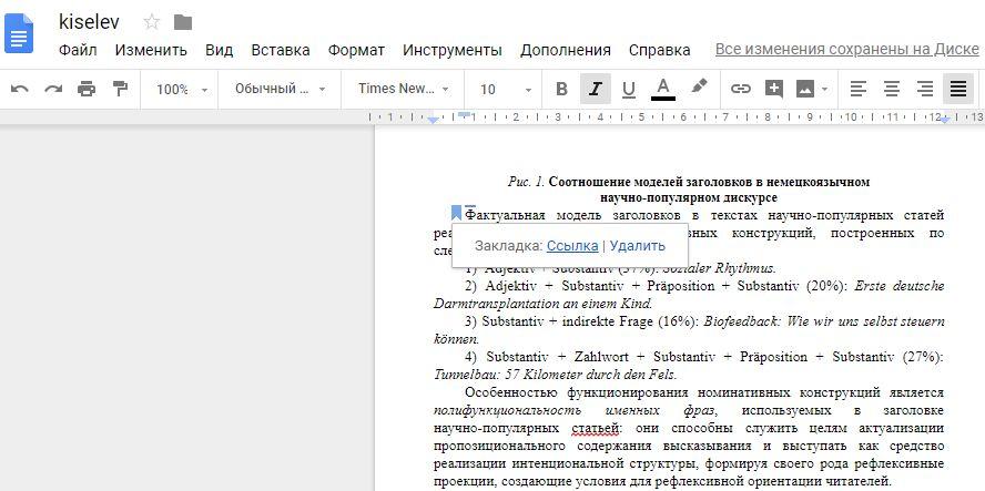 10 функций Google Docs, о которых вы, скорее всего, не знали