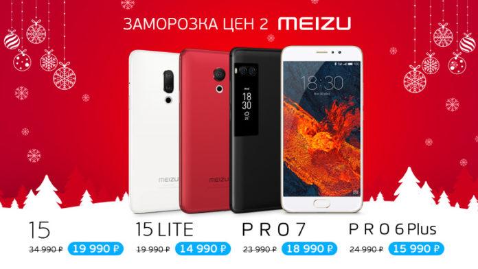 MEIZU предлагает новогодние СУПЕР-СКИДКИ с экономией до 23 990 руб.