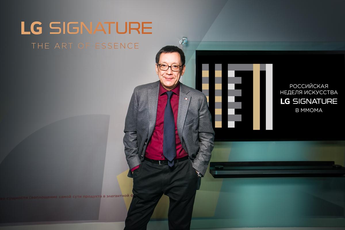 Техника как арт-объект: LG SIGNATURE на Российской Неделе Искусства