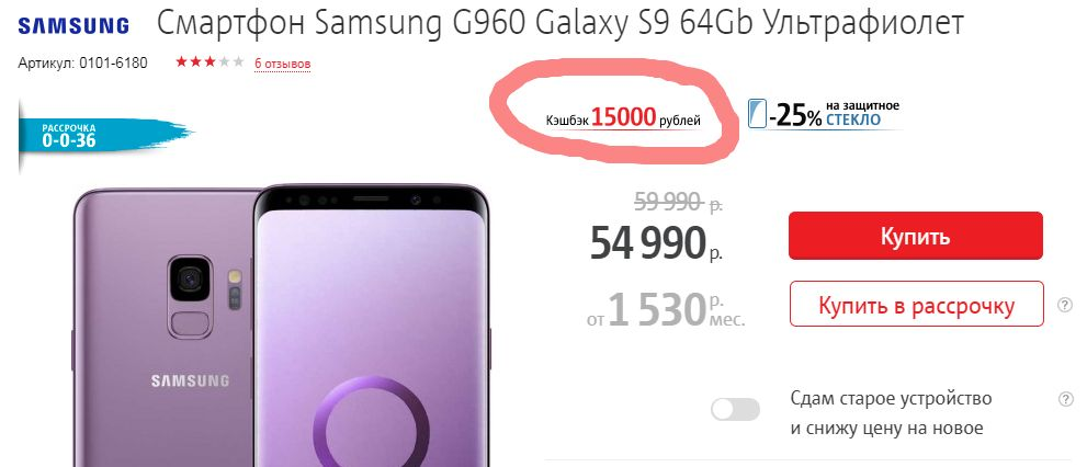 МТС возвращает до 15 000 руб. с покупки смартфонов