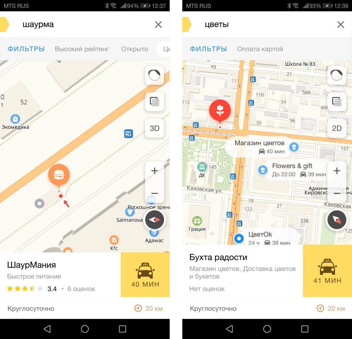 Почему на Новый Год вам обязательно нужны «Яндекс.Карты»: функции, которые выручат