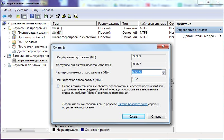 Как разбить на разделы жесткий диск в Windows