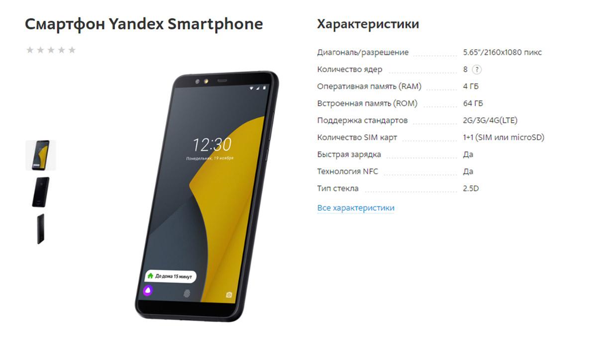 Xарактеристики и фото Яндекс.Телефона появились в Сети до презентации
