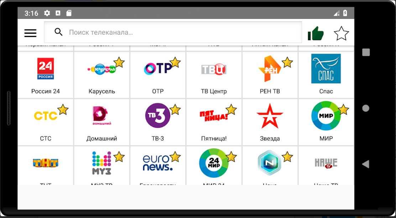 Как смотреть телевизор на смартфоне: 7 отличных приложений