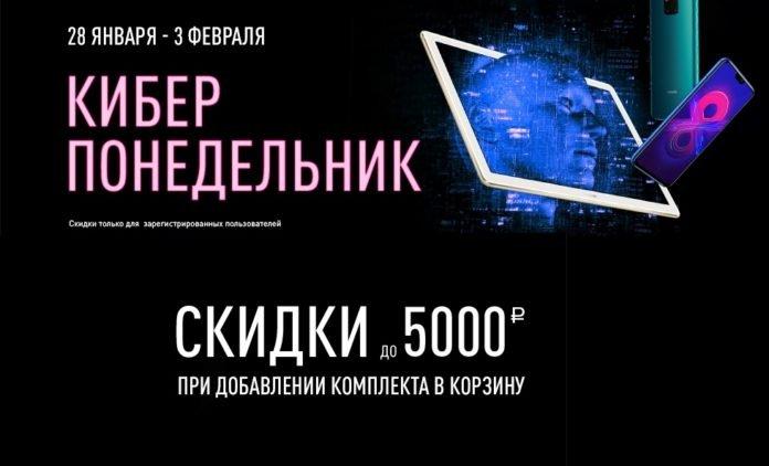 Киберпонедельник от Huawei: скидки до 5 000 руб.