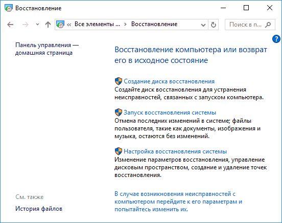 Как правильно создать резервную копию Windows