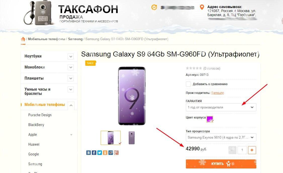 Стоимость смартфонов в магазинах: почему она сильно отличается?