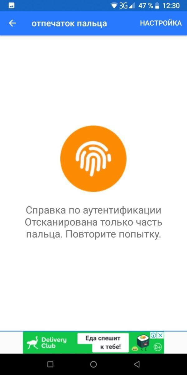 Сканер отпечатка пальца не реагирует? Пошаговая инструкция как все исправить