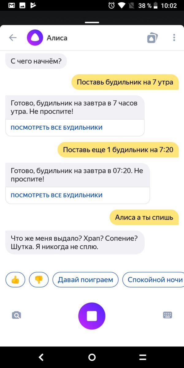 Обзор Яндекс.Телефона: гаджет, захваченный Алисой