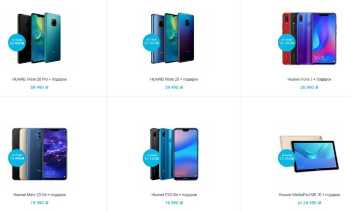 Huawei запустила распродажу смартфонов и планшетов со скидками до 17 780 руб.
