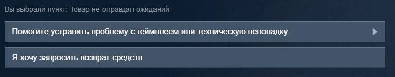 Как вернуть деньги за игру в Steam?