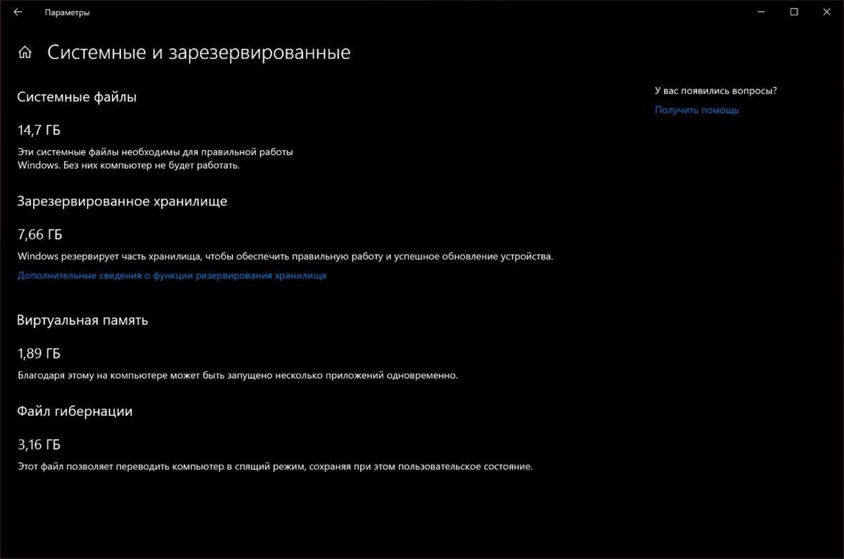 Windows 10 April 2019 Update: серьезное обновление безопасности