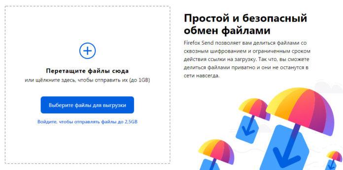 Mozilla представила бесплатный защищенный файлообменник
