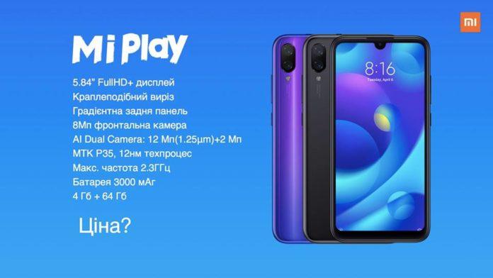 Стала известна европейская цена смартфона Xiaomi Mi Play. Она в гривнах!