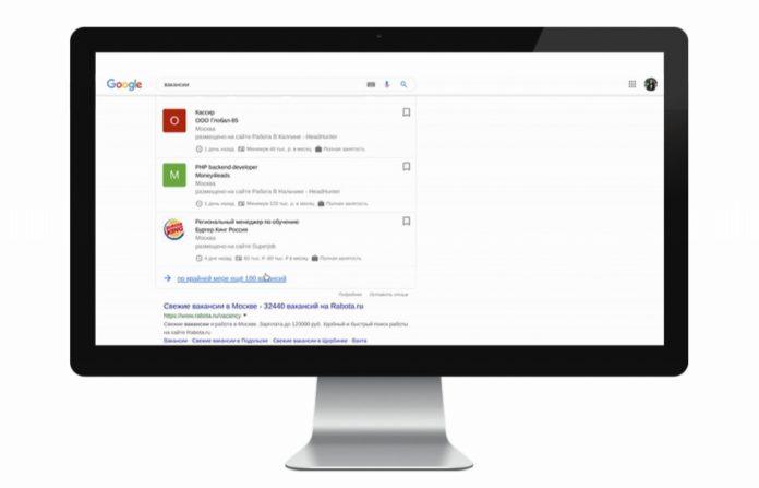 Google поможет россиянам найти работу