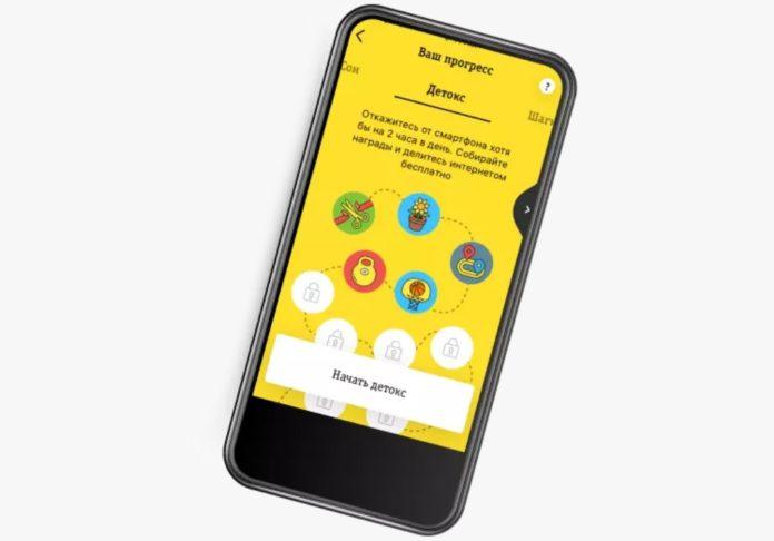 Билайн бесплатно раздает интернет в обмен на здоровый сон и отказ от смартфона