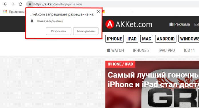 Как избавиться от push уведомлений в Chrome за 1 минуту