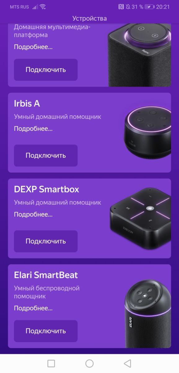 Обзор Elari SmartBeat: первая беспроводная колонка с Алисой