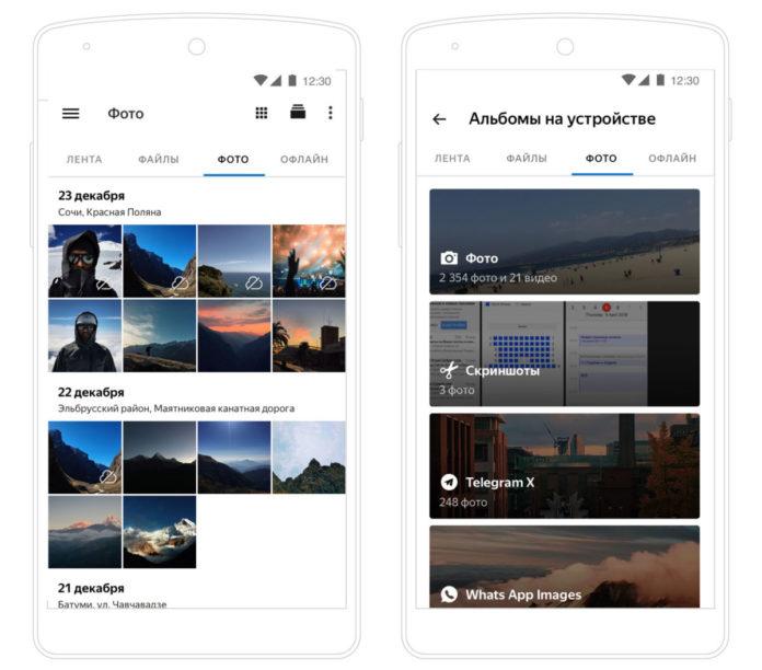 В приложении Яндекс.Диск для Android появились новые функции
