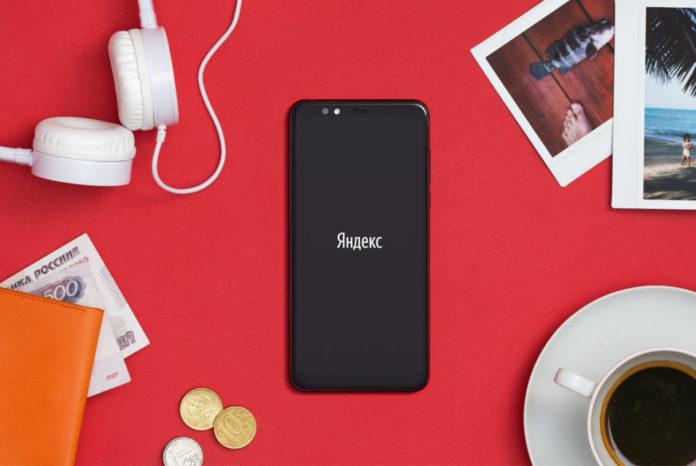 Первый российский смартфон от Яндекс подешевел на 4000 руб.