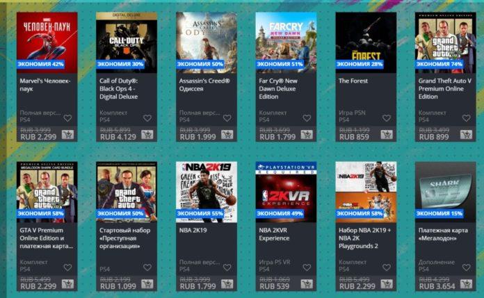 В PlayStation Store стартовала «Весенняя распродажа» со скидками более 80%