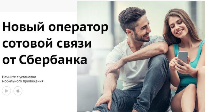 В 15 регионах России появился новый сотовый оператор
