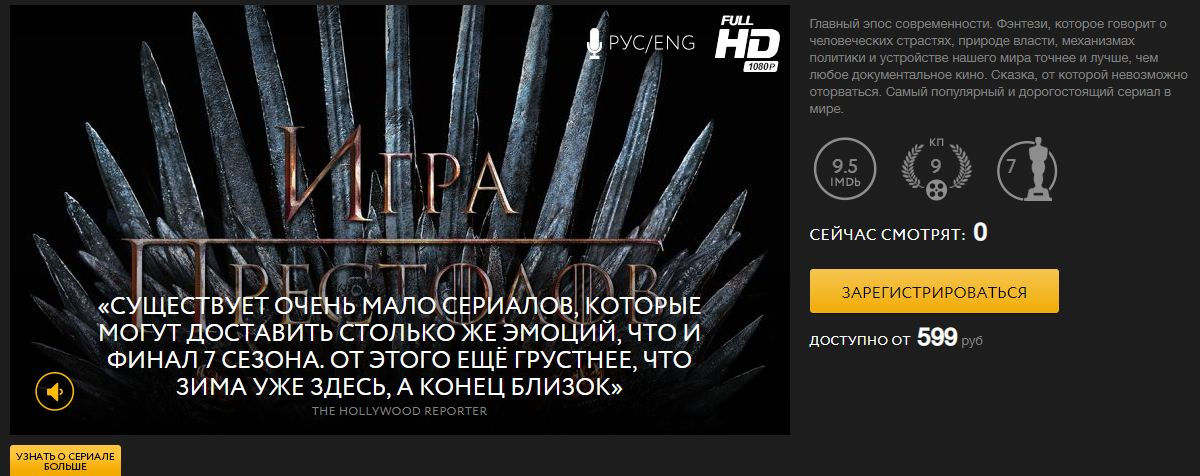 """Финал близко: где смотреть """"Игру престолов"""" 8 сезон онлайн?"""
