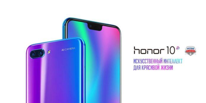 Сегодня топовый Honor 10 Premium можно купить на 7000 руб. дешевле!