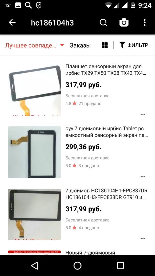 Спец расскажет... Как купить тачскрин или дисплей на свой гаджет в интернет-магазине?
