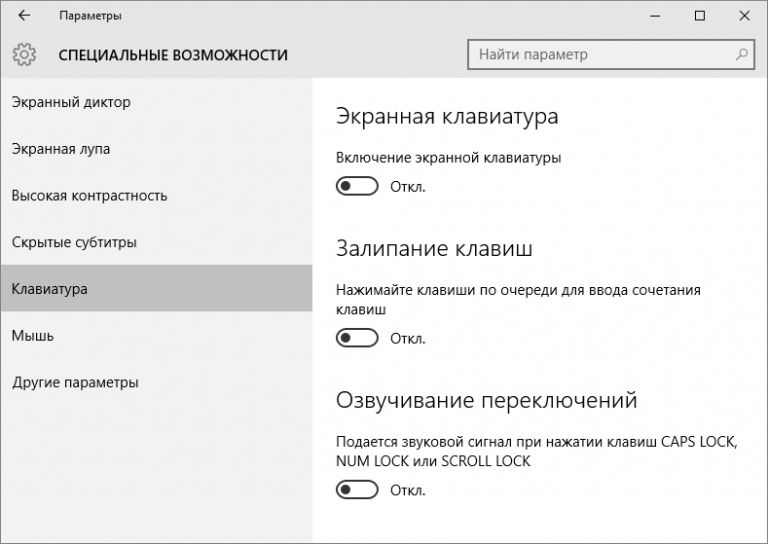 Как вызвать виртуальную клавиатуру в Windows