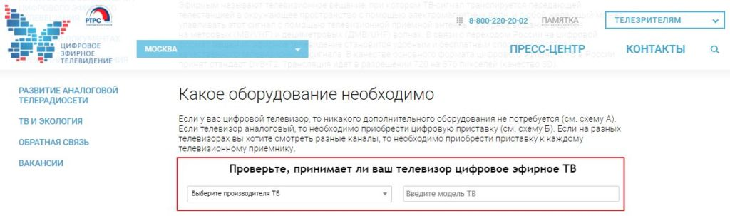 Как подключить цифровое ТВ на даче: подсказки от правительства Москвы