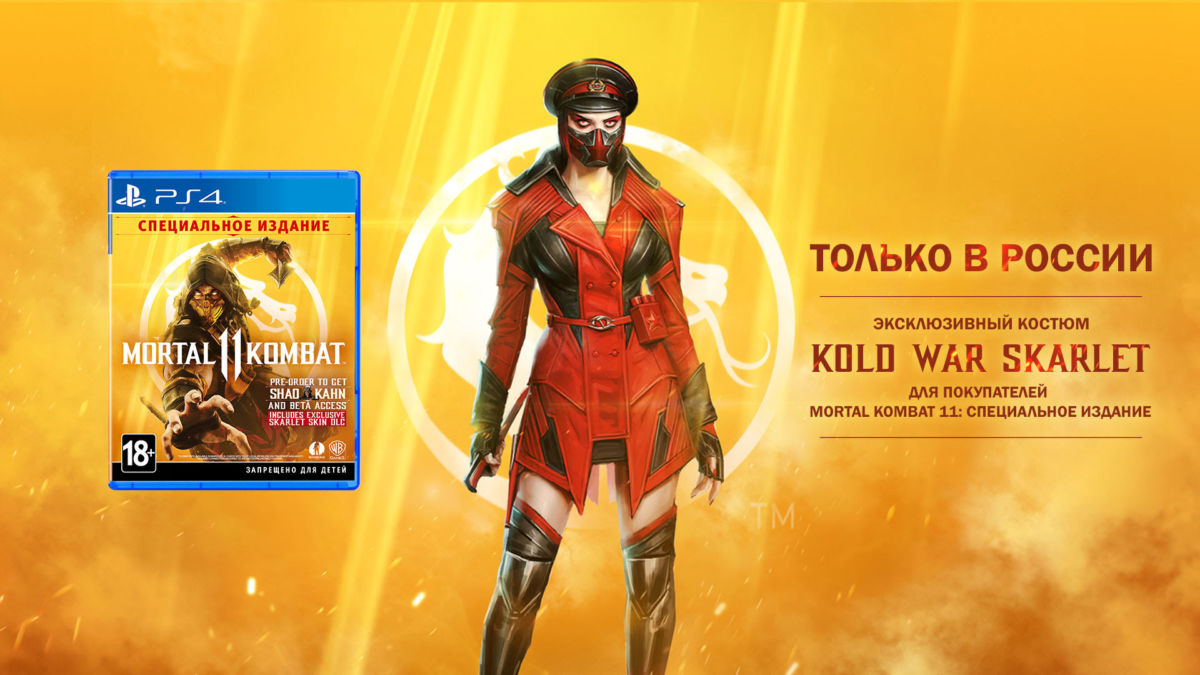 Дождались: Mortal Kombat 11 уже доступен