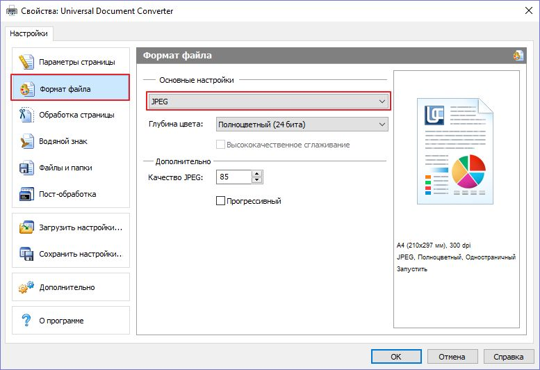 Конвертируем из PDF в JPG: три способа для разных платформ