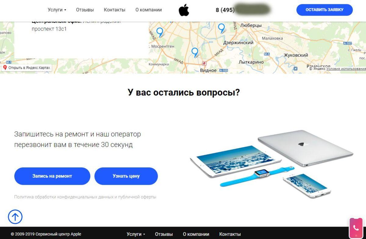 """Как отличить авторизованный сервис Apple от """"левого""""?"""