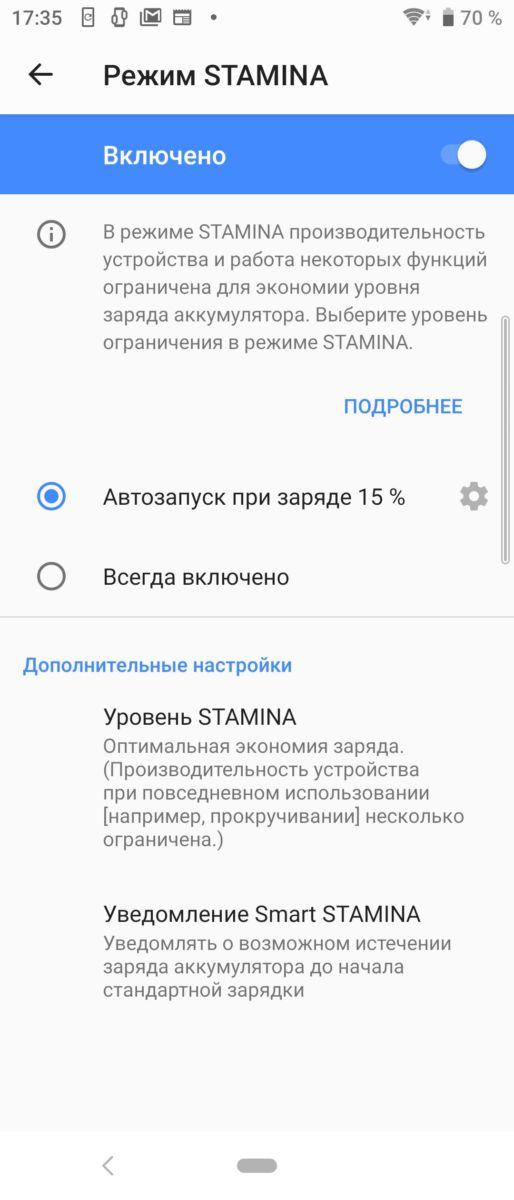 Oбзор смартфона Sony Xperia 10: представьте, что вы в кино