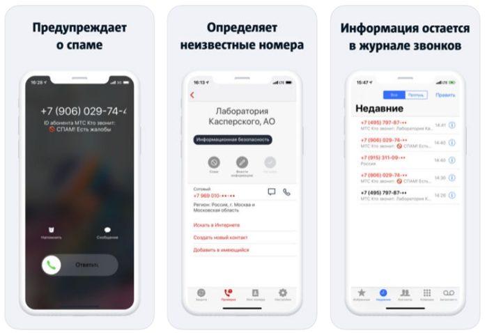 Российский сотовый оператор придумал способ борьбы с назойливыми звонками