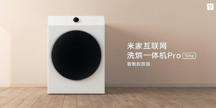 Xiaomi представила суперстильную «умную» стиральную машину с функцией сушки