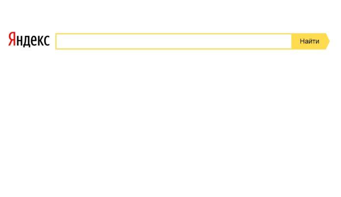 ФСБ потребовала от Яндекса пароли к почте и файлам россиян