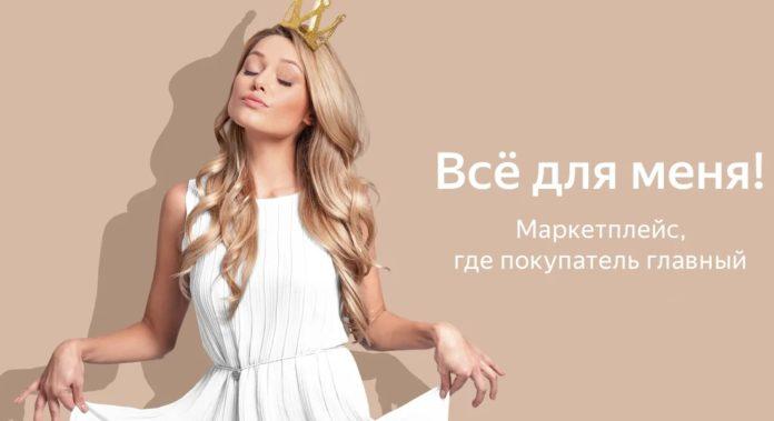 Популярный российский маркетплейс позволит совершать покупки в кредит