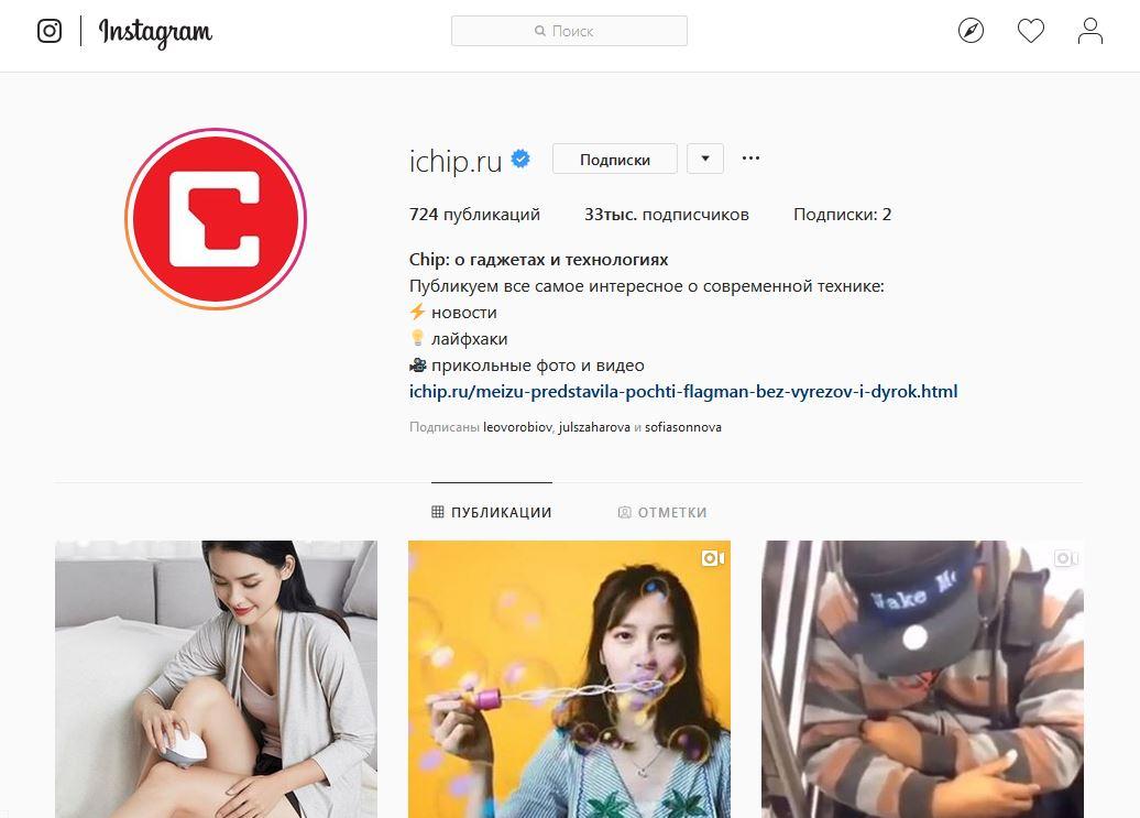 Как узнать, что вас заблокировали в Instagram