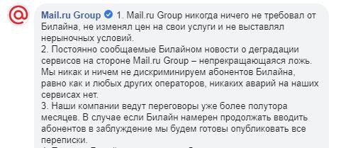 У Билайн и Mail.ru нешуточный конфликт: абоненты оператора жалуются на проблемы