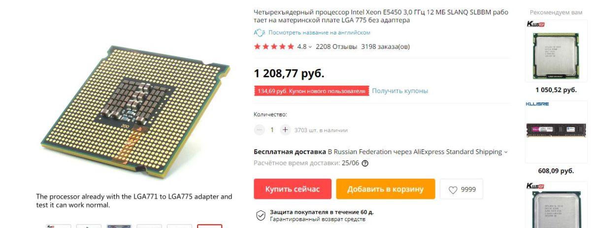 """Опыт читателя: вторая жизнь старого """"железа"""" с процессором Intel XEON на сокете 775"""