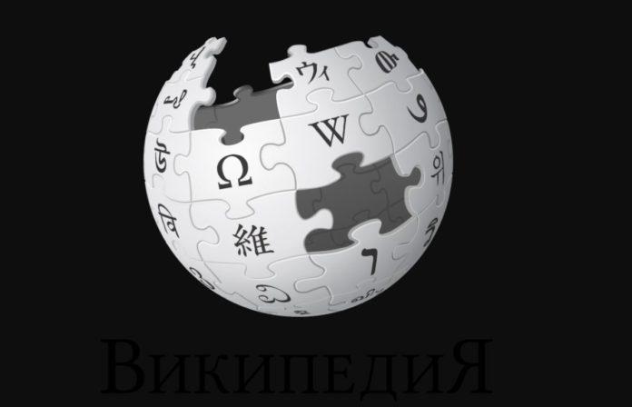В России появится собственная государственная Википедия
