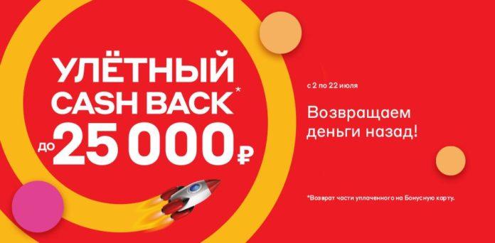 М.Видео дарит кэшбэк до 25 000 рублей